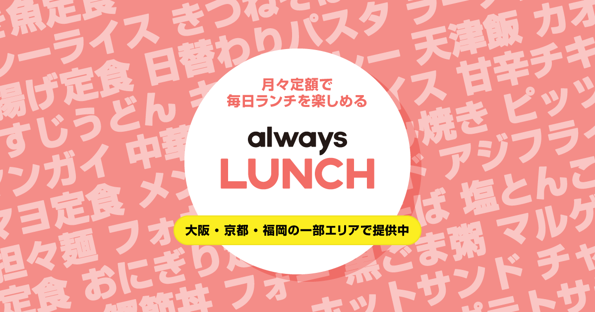 always LUNCH(オールウェイズ ランチ)